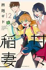 甘々と稲妻(12) (アフタヌーンコミックス) Kindle版