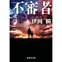 不審者 (集英社文庫)