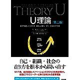 U理論[第二版]――過去や偏見にとらわれず、本当に必要な「変化」を生み出す技術