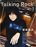 Talking Rock!(トーキングロック! ) 2020年 03 月号[雑誌]