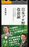 日本プロ野球改造論 日本プロ野球は、日本産業の縮図である! (ディスカヴァー携書)