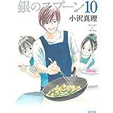 銀のスプーン(10) (Kissコミックス)
