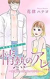 Love Silky 情熱のアレ 夫婦編 ~夫婦はレスになってから!~ story02