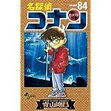 名探偵コナン(84) (少年サンデーコミックス)