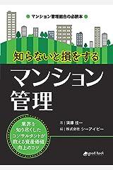 知らないと損をするマンション管理 ~業界を知り尽くしたコンサルタントが教える資産価値向上のコツ~ (マンション管理組合の必読本(NextPublishing)) Kindle版