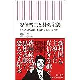 安倍晋三と社会主義 アベノミクスは日本に何をもたらしたか (朝日新書)