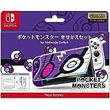 ポケットモンスター きせかえセット for Nintendo Switch マスターボール
