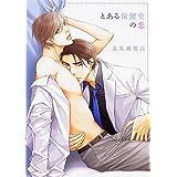 とある保健室の恋 (あすかコミックスCL-DX)