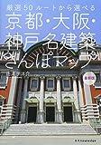 京都・大阪・神戸 名建築さんぽマップ 最新版