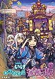 ねこむすめ道草日記 17 (リュウコミックス)