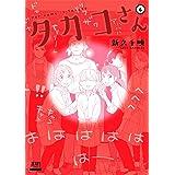 タカコさん 6巻 (ゼノンコミックス)