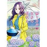 ローカル女子の遠吠え【電子限定版】 6巻 (まんがタイムコミックス)