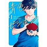 青色ピンポン(1) (コミックブルコミックス)