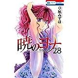 暁のヨナ 28 (花とゆめコミックス)
