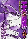 天牌外伝 第24巻―麻雀覇道伝説 (ニチブンコミックス)