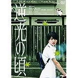 逆光の頃 [DVD]