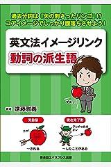 英文法イメージリンク【動詞の派生語】ー過去分詞は『矢の刺さったリンゴ』!? コアイメージでしっかり腹落ちさせよう! Kindle版