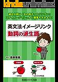英文法イメージリンク【動詞の派生語】ー過去分詞は『矢の刺さったリンゴ』!? コアイメージでしっかり腹落ちさせよう!
