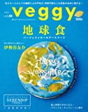 veggy(ベジィ) vol.68 2020年2月号 Perfect Whole Earth Food 地球食