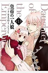 皇帝の一人娘 1 (FLOS COMIC) Kindle版