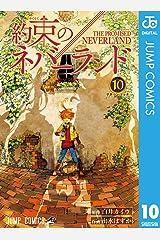 約束のネバーランド 10 (ジャンプコミックスDIGITAL) Kindle版