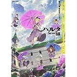 ハルタ 2021-JUNE volume 85 (ハルタコミックス)