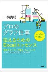 プロのグラフ仕事 ~伝えるためのExcelエッセンス~ Kindle版