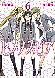 ヒメノスピア(6) (ヒーローズコミックス)