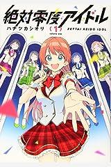 絶対零度アイドル 1 (1巻) (ヤングキングコミックス) コミック