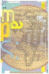 ユリイカ2020年6月号 特集=地図の世界――プトレマイオスから伊能忠敬、Google Maps まで Kindle版