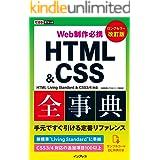 できるポケット Web制作必携 HTML&CSS全事典 改訂版 HTML Living Standard & CSS3/4対応 できるポケットシリーズ