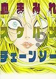 血まみれスケバンチェーンソー 9 (ビームコミックス)