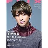 FLIX(フリックス)2018年12月号
