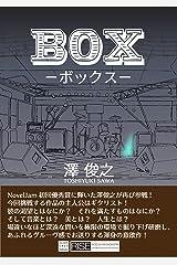 BOX Kindle版