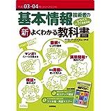 令和03-04年 基本情報技術者の新よくわかる教科書 (情報処理技術者試験)