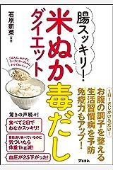 腸スッキリ! 米ぬか毒だしダイエット Kindle版