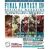 ファイナルファンタジーXIVマガジン 新生5周年スペシャル号 (デジタル版SE-MOOK)