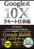 Google式10Xリモート仕事術――あなたはまだホントのGoogleを知らない