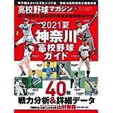 2021夏 神奈川高校野球ガイド [高校野球マガジンvol.17] (週刊ベースボール2021年6月24日号増刊)