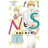 NとS(1) (デザートコミックス)