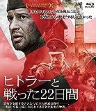 ヒトラーと戦った22日間 [Blu-ray]