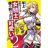 年上エリート女騎士が僕の前でだけ可愛い(2) (角川コミックス・エース)