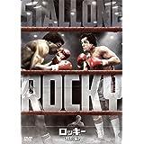 ロッキー(特別編) [DVD]