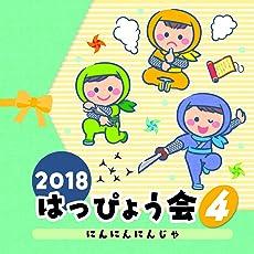 2018 はっぴょう会(4)にんにんにんじゃ