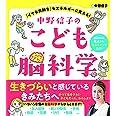 中野信子のこども脳科学 「イヤな気持ち」をエネルギーに変える!
