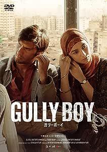 ガリーボーイ [DVD]