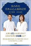 失われた日本人と人類の記憶 (青林堂ビジュアル)