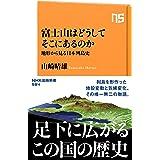 富士山はどうしてそこにあるのか 地形から見る日本列島史 (NHK出版新書)