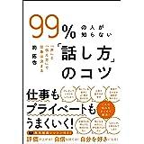 99%の人が知らない「話し方」のコツ 「声」と「伝え方」で印象は決まる