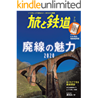 旅と鉄道 2020年7月号 廃線の魅力2020 [雑誌]